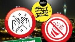 ایستگاه فردا: شبا فقط دعا (۱)