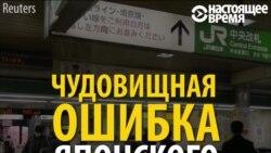 «Японские железные дороги» извинились за непростительную ошибку машиниста