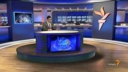 اخبار رادیو فردا، ساعت ۹:۰۰