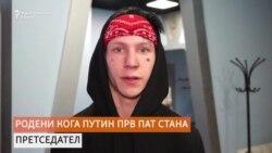 """Генерација """"Путин"""""""