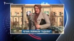 Видеоновости Северного Кавказа 25 февраля