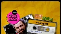 ایستگاه فردا: محمدجواد سانسور نشده رسید (۱)