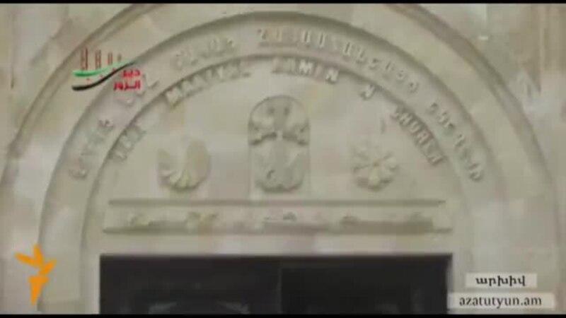 Ереван осуждает подрыв армянской церкви в Дейр-эз-Зоре