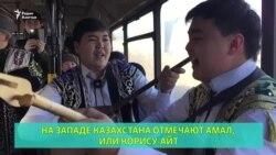 Особенный праздник на западе Казахстана