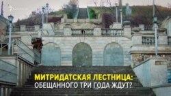 Митридатская лестница в Керчи: обещанного три года ждут? (видео)