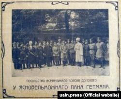 Під час зустрічі представників Української Держави і Всевеликого Війська Донського. Київ, 1918 рік