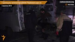 У Донецьку загинув працівник Червоного хреста