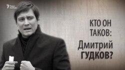 Кто он таков: Дмитрий Гудков? Анонс