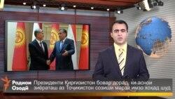 Ахбори Тоҷикистон ва ҷаҳон аз 25-уми марти соли 2016-ум