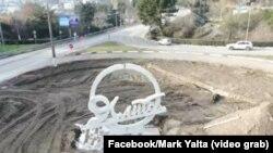 Стела, которую устанавливают на въезде в Ялту