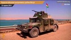 В Іраку гребля Мосул повністю під контролем курдських військових