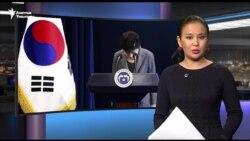 Түштүк Кореяда импичмент жараяны башталды