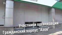 """Блокада отделения """"Сбербанка"""" в Киеве"""