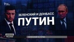 Куди Путін заманює Зеленського?