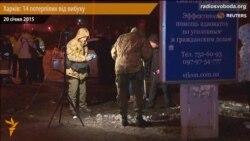 Від вибуху у Харкові потерпіли 14 осіб