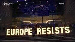 Ќе има ли промени во политиката на ЕУ по изборите?