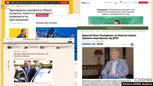 На зростання впливу одного з олігархів цьогоріч неодноразово звертали увагу як українські, так і іноземні ЗМІ