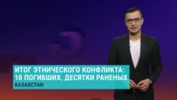 Азия: трагический итог конфликта на юге Казахстана
