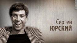 Культ Личности. Сергей Юрский