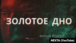 Скрыншот дакумэнтальнага фільму пра магчымыя рэзыдэнцыі Лукашэнкі