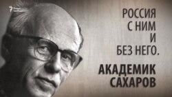 Россия с ним и без него. Академик Сахаров. Анонс