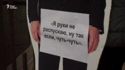 Картонный Слуцкий в пикете и в отделении