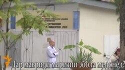 """Тоҷикистон меҳмононро """"аз сӯрохии сӯзан мегузаронад"""""""