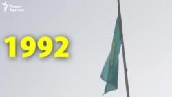 Забытое за 25 лет независимости Казахстана — 1992 год