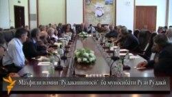 Ҳамоиши рӯдакишиносон дар Тоҷикистон