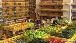 Սննդամթերքի անվտանգության ծառայությունը չի կարողանում վերահսկել տեղական բանջարեղենը
