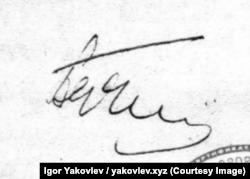 Образец подписи И.Д. Берёзы (1939 год)