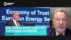 Политолог Дмитрий Орешкин о связи ареста сенатора Арашукова с крупным бизнесом