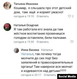 Комментарии из соцсетей об Ояшинском доме-интернате