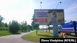 Плакат к голосованию по поправкам в Конституцию, Санкт-Петербург