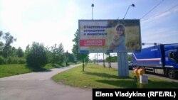 Սահմանադրական ընտրությունների համար պաստառ Ռուսաստանում