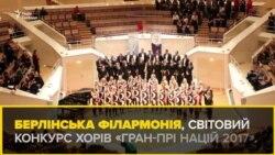 Київські хористки перемогли на світовому конкурсі