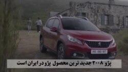 مدیرعامل پژو در گفتوگو با رادیو فردا: پژو ۲۰۰۸ اولین محصول ما برای ایران است