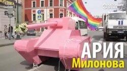 """В Петербурге прозвучала """"Ария Милонова"""""""