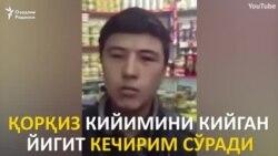 """Калтакланган """"қорқиз"""" йигит кечирим сўради"""
