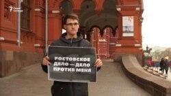 «Захват правительства в Ростове-на-Дону». Серия пикетов вМоскве