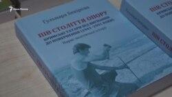 В Киеве презентовали книгу крымского историка Гульнары Бекировой (видео)