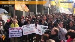 Громадські активісти і політики під Конституційним судом захищали люстрацію