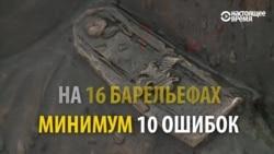 Попробуй сосчитать ошибки на памятнике в Гатчине