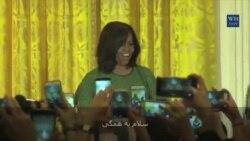 جشن نوروز به میزبانی میشل اوباما