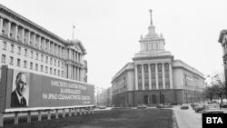 Сградата на Централния комитет на Българската комунистическа партия през 1971 г.