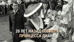 20 лет со дня смерти принцессы Дианы