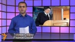 Хабарҳои Тоҷикистон аз 28-уми октябри соли 2013-ум