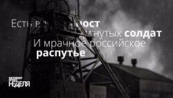 Настоящее Время. Неделя с Тимуром Олевским. 6 марта 2016