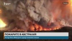 Хиляди бяха евакуирани заради пожарите в Австралия