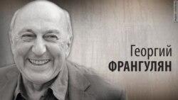 Культ Личности. Георгий Франгулян. Анонс